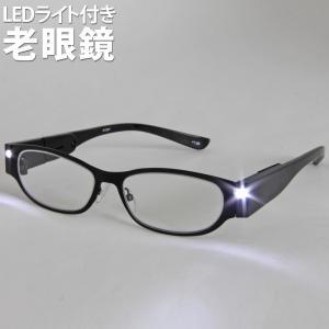 ライト付 リーディンググラス 老眼鏡 シニアグラス ブラック LED ライト付き 軽量 スタイリッシュ 男性用 女性用 おしゃれ|loupe