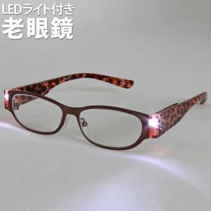 ライト付 リーディンググラス 老眼鏡 シニアグラス ブラウン LED ライト付き 軽量 スタイリッシュ 男性用 女性用 おしゃれ|loupe