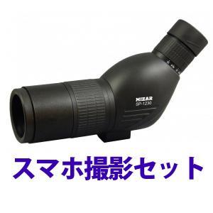 フィールドスコープ 12〜30倍 50mm スマホ撮影セット ズームスコープ 小型 望遠鏡 単眼鏡 高倍率 コンパクト 野鳥 人気 軽量|loupe