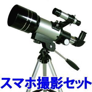 天体望遠鏡 屈折式 子供 初心者 入学祝い 小学校 ミザール TS-70 スマホ撮影セット 24倍-150倍