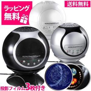 電子玩具 プラネタリウム 家庭用 アストロシアター NA-300 ナシカ|loupe