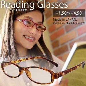 定形外郵便送料無料 老眼鏡 シニアグラス リーディンググラス 日本製 カジュアルシニアグラス(スワロフスキー石入り) デミ 男性用 女性用 おしゃれ loupe