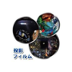 アストロシアター NA300専用 別売投影フィルム ナシカ 単品販売|loupe