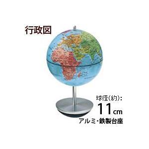 地球儀 入学祝い 小学校 子供用 学習 インテリア スイング・ブルー 行政図 球径11cm オルビス|loupe