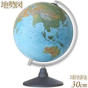 地球儀 30cm 地勢図 子供用 おすすめ インテリア おしゃれ 学習 入学祝い|loupe