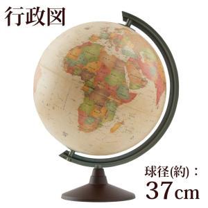 地球儀 大型 球径37cm インテリア アンティーク セピア 和文 日本語 行政図 イタリア製 子供用 学習|loupe