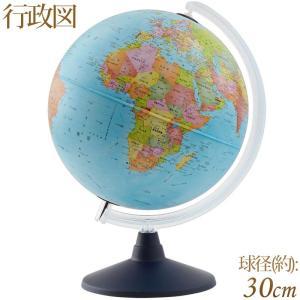 地球儀 子供 プレゼント 入学祝い 自由研究 小学生 子供用 学習 インテリア ライト無し 行政図 球径30cm カラーラ7型 オルビス|loupe