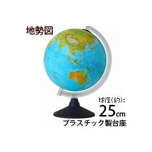 地球儀 入学祝い 小学校 子供用 学習 インテリア アルファ26 地勢図 球径25cm オルビス loupe