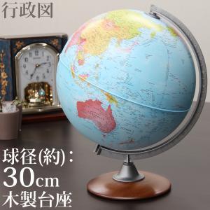 地球儀 入学祝い 小学校 子供用 学習 インテリア カラーラ30 行政図 球径30cm オルビス|loupe