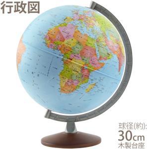 地球儀 子供用 インテリア 入学祝い 小学校 学習 カラーラ11型 行政タイプ 球径30cm イタリア製|loupe