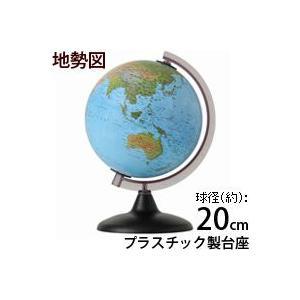 地球儀 入学祝い 小学校 子供用 学習 インテリア アルファ20 地勢図 球径20cm オルビス 初めての地球儀|loupe