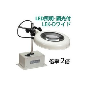 LED照明拡大鏡 ボックススタンド固定式 調光付 LEKシリーズ LEK-Dワイド型 2倍 LEK WIDE-DX2 オーツカ光学|loupe