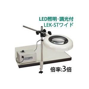 LED照明拡大鏡 クランプスタンド取付式 調光付 LEKシリーズ LEK-STワイド型 3倍 LEK WIDE-STX3 オーツカ光学|loupe