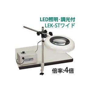 LED照明拡大鏡 クランプスタンド取付式 調光付 LEKシリーズ LEK-STワイド型 4倍 LEK WIDE-STX4 オーツカ光学|loupe