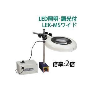 LED照明拡大鏡 マグネットスタンド式 調光付 LEKシリーズ LEK-MSワイド型 2倍 LEK WIDE-MSX2 オーツカ光学|loupe