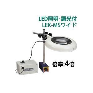 LED照明拡大鏡 マグネットスタンド式 調光付 LEKシリーズ LEK-MSワイド型 4倍 LEK WIDE-MSX4 オーツカ光学|loupe