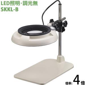 ルーペ LED照明拡大鏡 テーブルスタンド式 調光無 SKKLシリーズ SKKL-B型 4倍 SKKL-B×4 オーツカ光学 受注生産|loupe