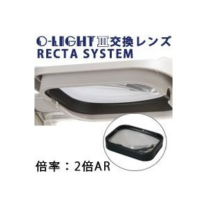 RECTA交換レンズ RECTA-SYSTEMレンズ オーライト3/3L用 2倍 反射防止 ARコート付き オーツカ光学|loupe