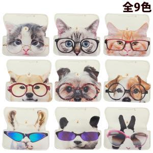 メガネケース おしゃれ レディース 猫 メンズ かわいい 眼鏡ケース 薄型 コンパクト 携帯用 スリム ねこ ネコ いぬ 犬 うさぎ 女性 プレゼント loupe