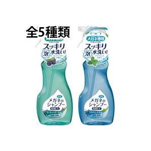 メガネまるごと泡洗浄。落ちにくい隙間の汚れもスッキリ落とします。さらに、除菌効果と汚れの再付着防止も...