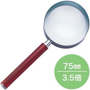 強度ルーペ AK75 3.5× Φ75mm 虫メガネ 虫眼鏡 手持ち ルーペ 拡大 観察 検査 検品|loupe