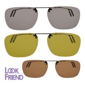 LOOK FRIEND ルックフレンド LF-02 スクエアタイプ サングラス 偏光 メガネ 取り付けタイプ ドライブ アウトドア|loupe