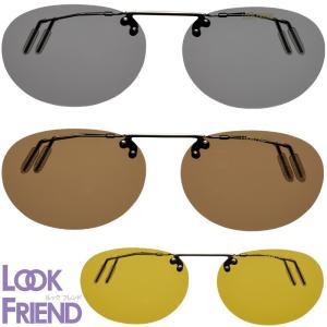 LOOK FRIEND ルックフレンド ミニ LF-04 オーバルタイプ サングラス 偏光 メガネ 取り付けタイプ ドライブ アウトドア|loupe