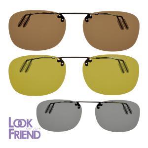LOOK FRIEND ルックフレンド ミニ LF-05 スクエアタイプ サングラス 偏光 メガネ 取り付けタイプ ドライブ アウトドア|loupe