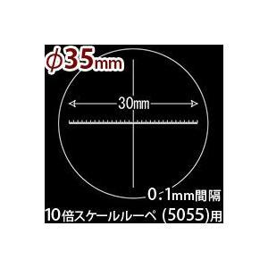 ガラス スケール 交換用 S-200/WE 最小目盛0.1mm 白文字 5055専用 スケールルーペ 白文字メモリ|loupe