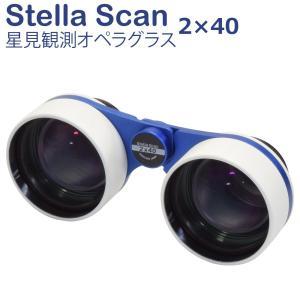 双眼鏡 星見観測オペラグラス ステラスキャン 2×40 B400 サイトロン SIGHTRON STELLA SCAN 天体観測|loupe