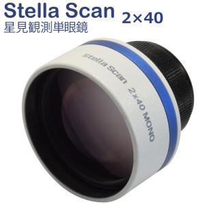単眼鏡 星見観測単眼鏡 ステラスキャン2×40 サイトロンジャパン Mono B401 STELLA SCAN SIGHTRON 天体観測|loupe