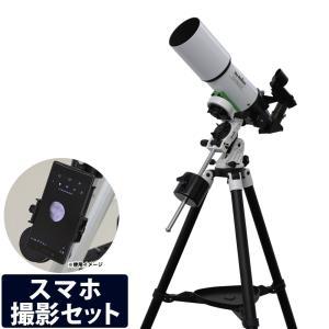 スカイウォッチャー STARQUEST80 + AZ-EQ AVANT セット 口径 80mm コンパクト アクロマート 屈折式 天体望遠鏡 スターク loupe