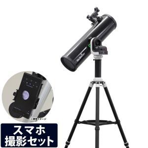 天体望遠鏡 スマホ撮影セット 自動追尾 自動導入経緯台 AZ-GTe + 鏡筒P130N + マウントセット 三脚 スカイウォッチャー WiFi アプ loupe
