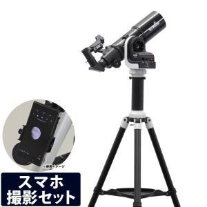 天体望遠鏡 スマホ撮影セット 自動追尾 自動導入経緯台 AZ-GTe + 鏡筒80SS + マウントセット 三脚 スカイウォッチャー WiFi アプリ loupe