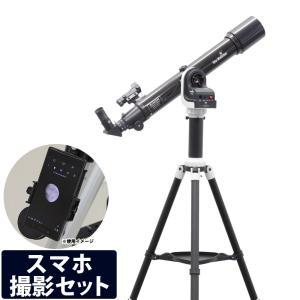 天体望遠鏡 スマホ撮影セット 自動追尾 自動導入経緯台 AZ-GTe + 鏡筒70SS + マウントセット 三脚 スカイウォッチャー WiFi アプリ loupe