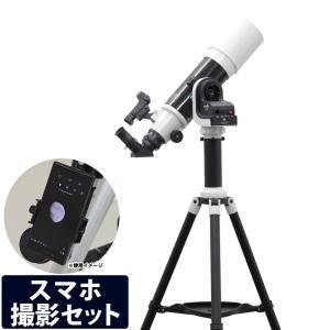 天体望遠鏡 スマホ撮影セット 自動追尾 自動導入経緯台 AZ-GTe + 鏡筒102SS + マウントセット 三脚 スカイウォッチャー WiFi アプ loupe