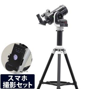 天体望遠鏡 スマホ撮影セット 自動追尾 自動導入経緯台 AZ-GTe + 鏡筒MC90 + マウントセット 三脚 スカイウォッチャー WiFi アプリ loupe
