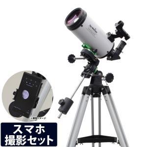 スカイウォッチャー スタークエスト MC102 STARQUEST 天体望遠鏡 赤道儀 手動式 Sky-Watcher アリミゾ式 天体観測 loupe