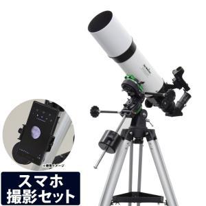 スカイウォッチャー スタークエスト 102SS STARQUEST 天体望遠鏡 口径102mm 赤道儀 手動式 Sky-Watcher アリミゾ式 天 loupe