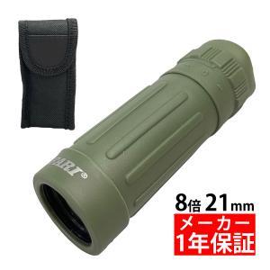 単眼鏡 SAFARI 軍用 8倍 21mm モノキュラーSC821MR B367 SIGHTRON MILITARY MONOCULAR サファリ 携|loupe