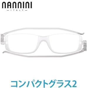 ナンニーニ コンパクトグラス2 クリア 老眼鏡 折りたたみ シニアグラス|loupe