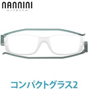 ナンニーニ コンパクトグラス2 グレー 老眼鏡 折りたたみ シニアグラス 男性用 女性用 おしゃれ|loupe