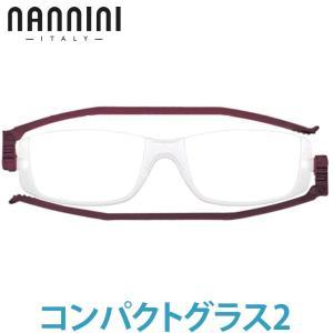 ナンニーニ コンパクトグラス2 ワイン 老眼鏡 折りたたみ シニアグラス 男性用 女性用 おしゃれ|loupe