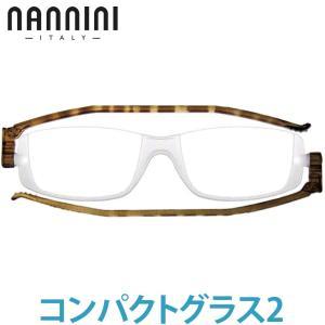 ナンニーニ コンパクトグラス2 トートス 老眼鏡 折りたたみ シニアグラス 男性用 女性用 おしゃれ|loupe