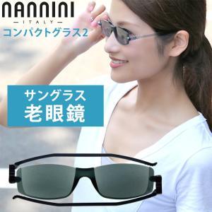 ナンニーニ コンパクトグラス2 グレー 老眼鏡 サングラス 折りたたみ シニアグラス 男性用 女性用 おしゃれ|loupe