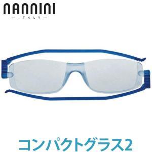 ナンニーニ コンパクトグラス2 ブルー 老眼鏡 サングラス 折りたたみ シニアグラス 男性用 女性用 おしゃれ|loupe