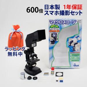顕微鏡セット 子供 600倍 300倍 100倍 日本製 スマホ撮影セット 小学生 学習 夏休み 自由研究 プロジェクター機能付き|loupe