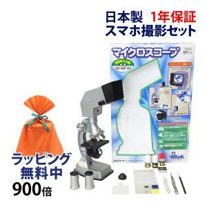 顕微鏡セット 子供 900倍 450倍 100倍 日本製 スマホ撮影セット 小学生 学習 夏休み 自由研究 プロジェクター機能付き|loupe