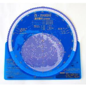 光る 星座板 星・月の動き 星座盤 おすすめ 星座 天体観測 子供 星の動き 月の動き 夏休み 自由研究 小学生 科学 理科