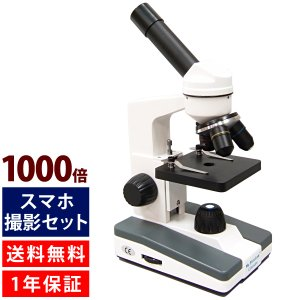 生物顕微鏡 40倍-1000倍 顕微鏡セット スマホ 小学生 子供 学習 入学祝い スマホ撮影セット クリスマスプレゼント|loupe